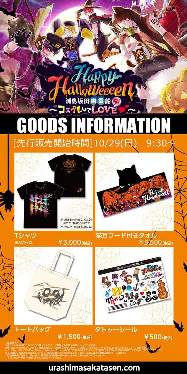 【10/29グッズ先行販売開始!】 大変多くのお客様にお並びいただいている為、予定を早め販売開始しました! チケットをお持ちでない方もご購入いただけます。 urashimasakatasen.com/goods.html