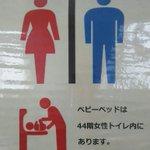 息子(1才3ヶ月)つれて2人で都庁の展望台に行ったら、おむつ交換台が女性トイレにしかなかったよ。旅館…