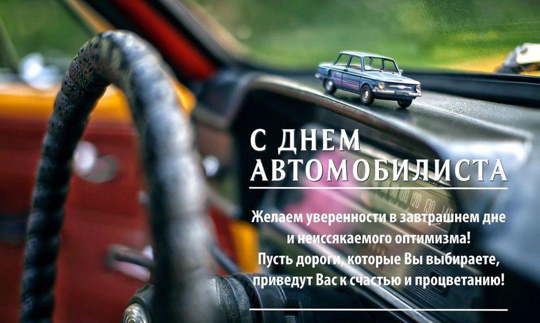 Поздравление на день автомобилиста картинки