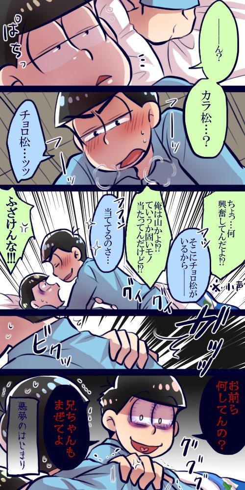 悪夢のはじまり【長兄チョロ】