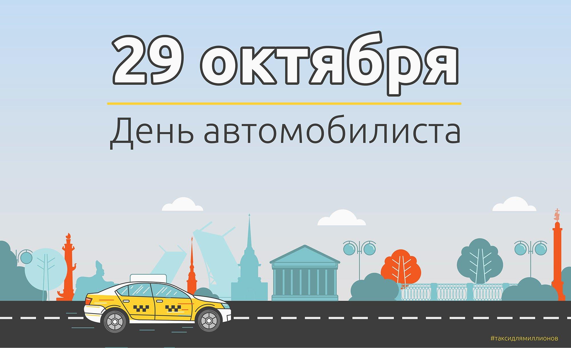 Картинки день автомобилиста 28 октября