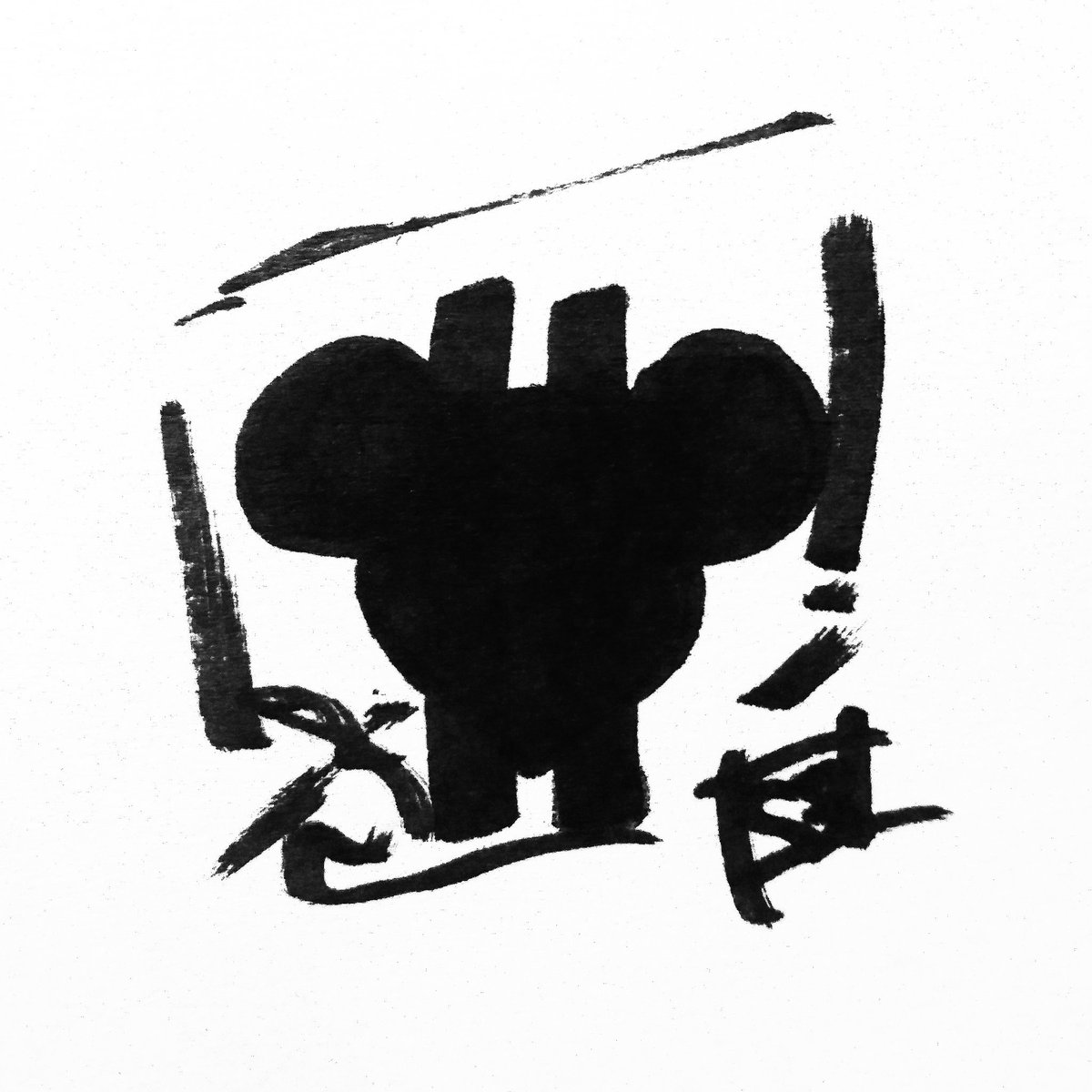 Day26 Squeak  #Inktober #art #artsy #arte #illustration #askacurator <br>http://pic.twitter.com/UiUimndpYU