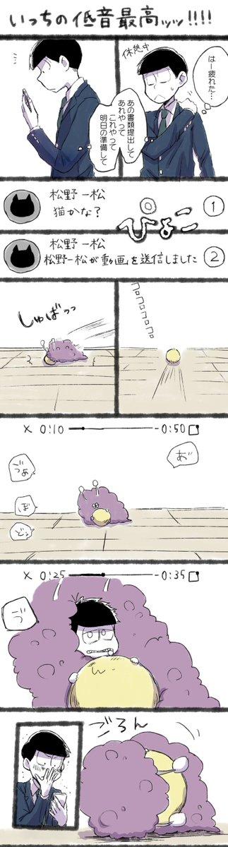 「いっちの低音最高ッッ!!!!」獣医いっち×リーマン三男