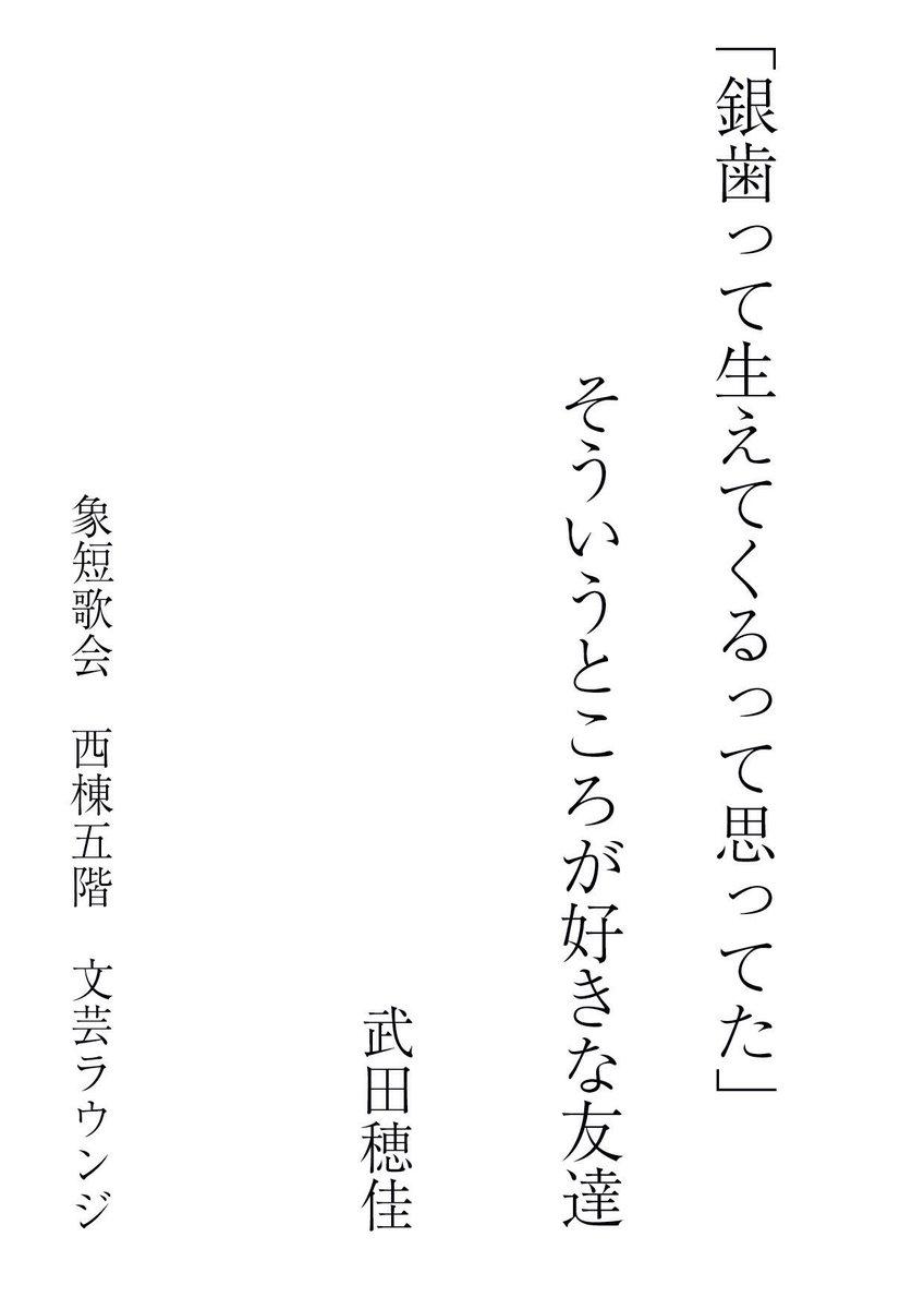 """象短歌会 on Twitter: """"【七首】..."""
