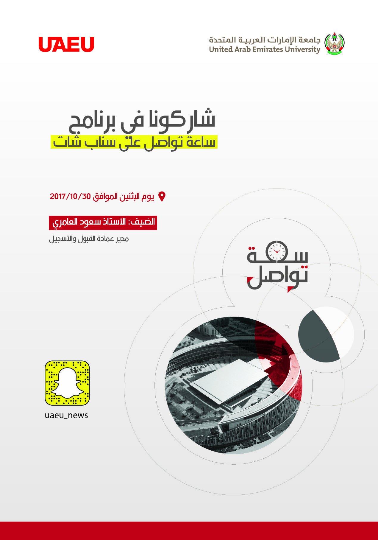 جامعة الإمارات العربية المتحدة على تويتر يمكنكم طرح أسئلتكم الخاصة بالقبول والتسجيل تحت هذا الإعلان للإجابة عنها غدا خلال الحلقة