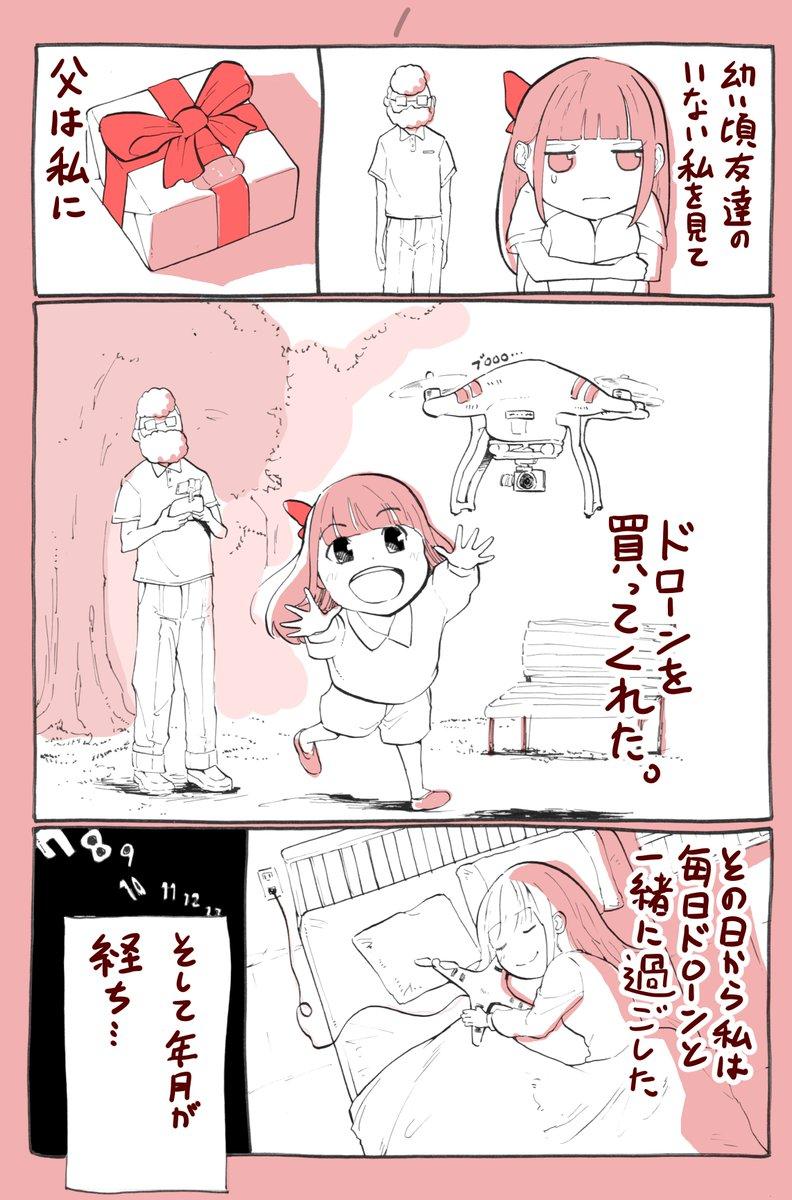 大事に扱われ意思を持った過保護なドローンと社会人女性の漫画