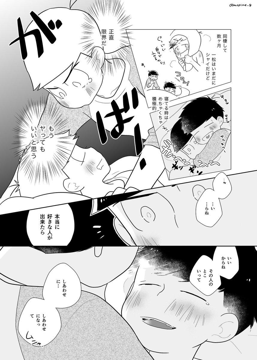 両思いだけど片思い(同棲カラ一)