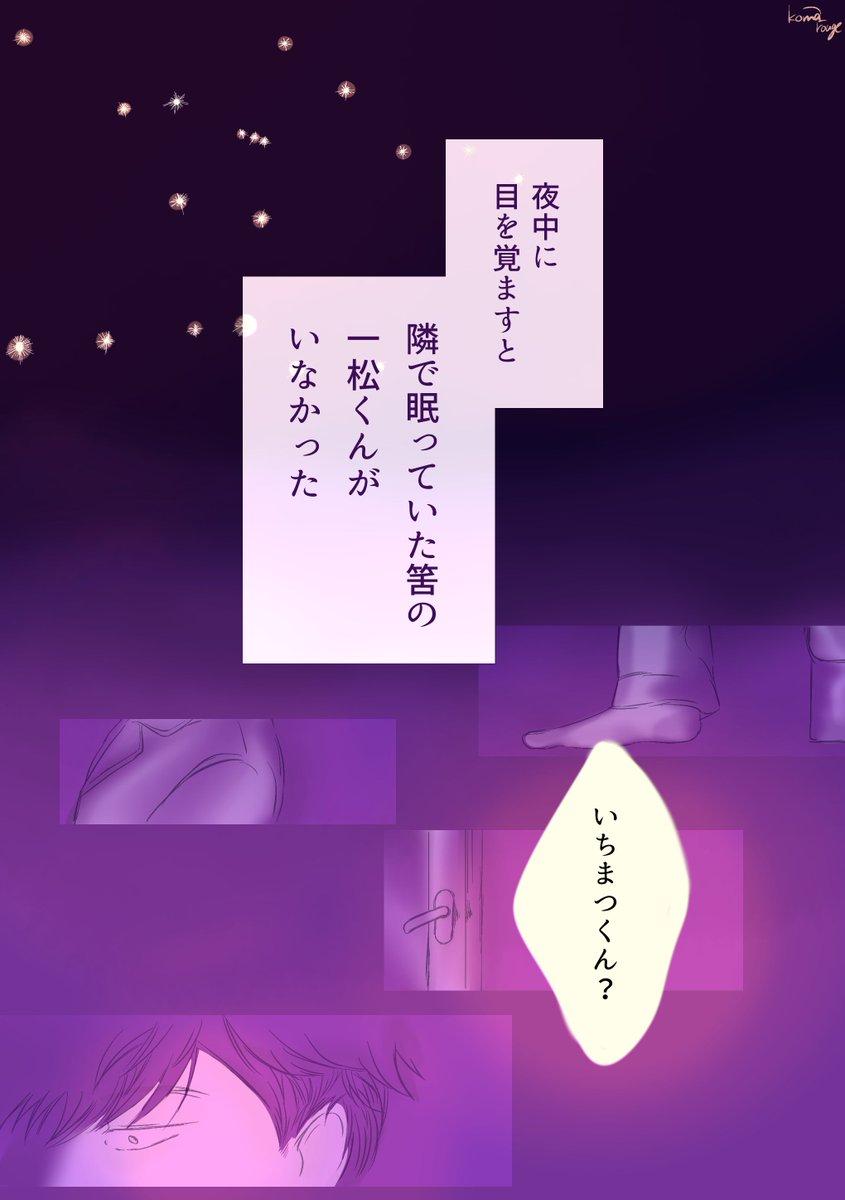 【夢松】信じていいかい?(四男)