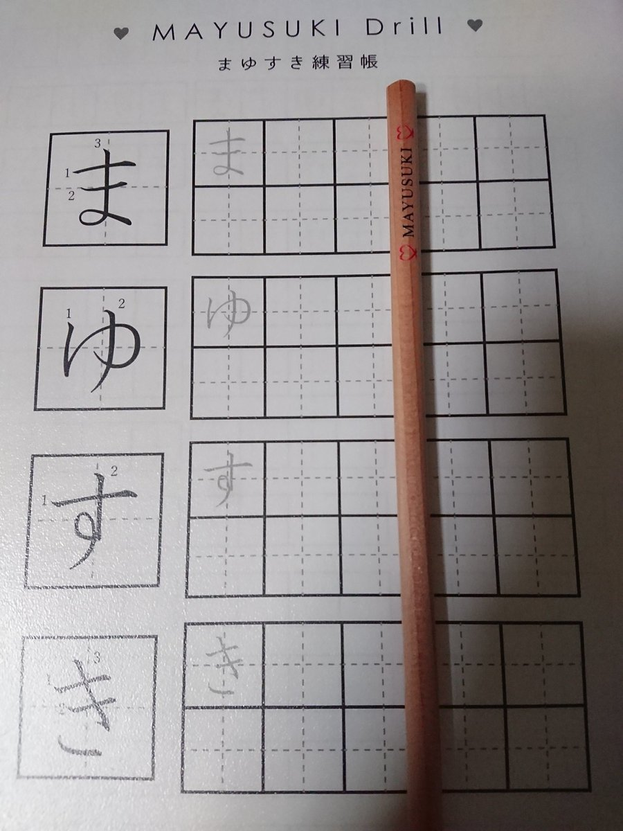 今日(もう昨日ですが)、アイマスのオンリー行ってきたわけですが  最大の戦利品は、これな気がするよね  まゆすき練習帳とまゆすき鉛筆  なんかね このセンス好きですわ  いっぱい、まゆすきを練習できるんだよ