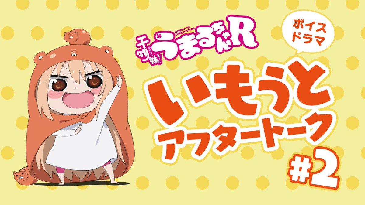 #2 干物妹!うまるちゃんR