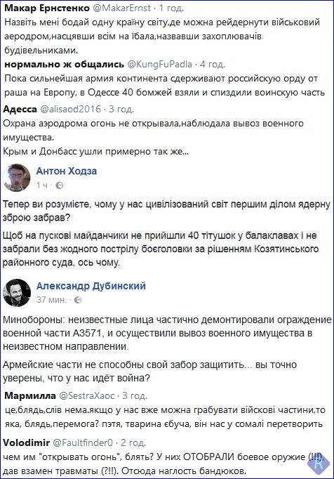 Появилось видео с избирательного участка на Днепропетровщине: Нападавшие бросили дымовые шашки и пытались повредить урны - Цензор.НЕТ 1732