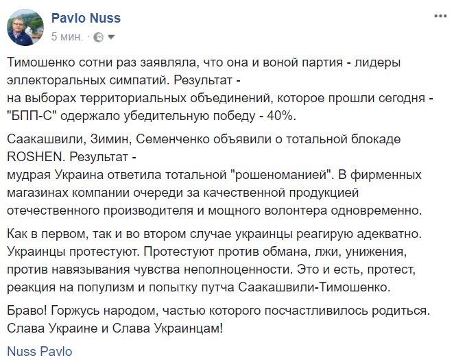 """Местные выборы: на Закарпатье стали известны имена первых 20 победителей, - """"ОПОРА"""" - Цензор.НЕТ 9778"""