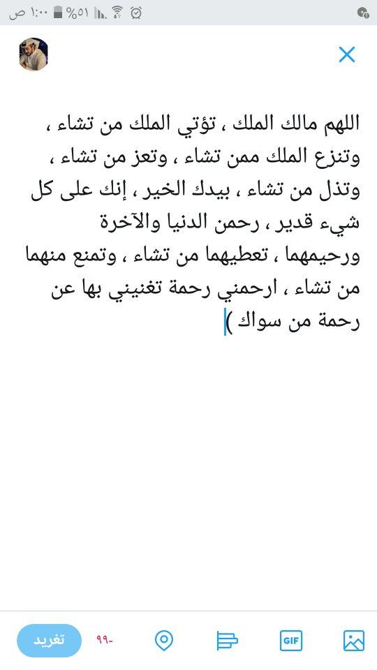 أمير الحرف Su Twitter دعاء قضاء الدين وجلب الرزق دعاء