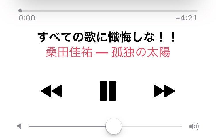 すべての歌に懺悔しな hashtag o...