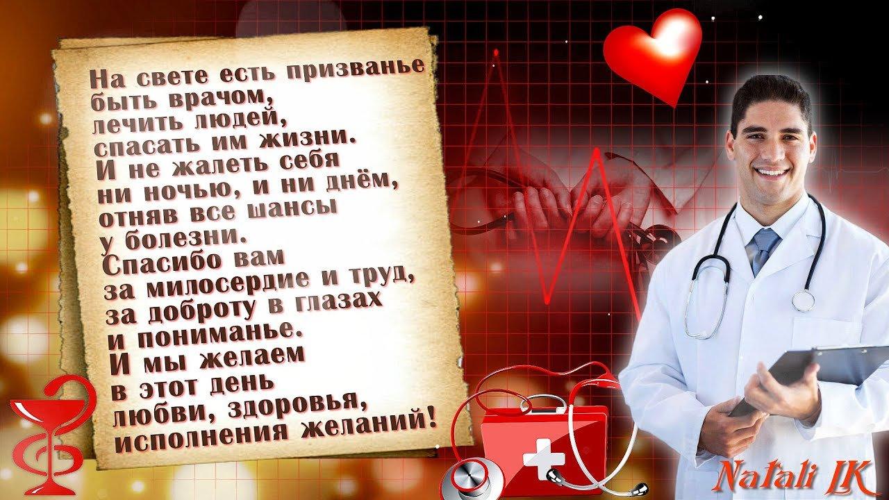 Открытку мужчине, поздравление с днем рождения врачу мужчине открытки со стихами