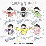 おそ松さん第2期EDテーマ「レッツゴー!ムッツゴー!~6色の虹~」のジャケット写真を公開!また、本日…