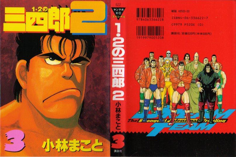 この世で一番何巻か分かり難い漫画「1・2の三四郎2の三巻」