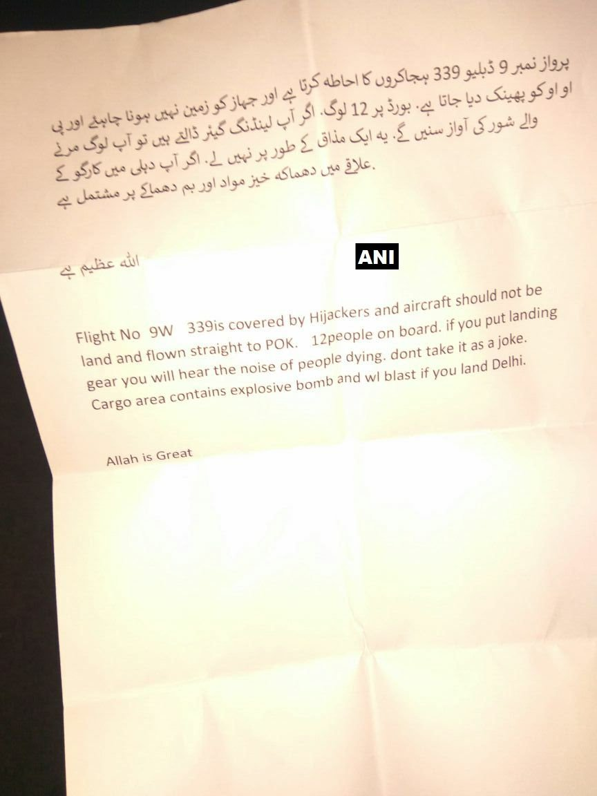Hijack threat letter found in bathroom of Jet Airways 9W339 Mumbai-Delhi flight that was diverted to Ahmedabad earlier today