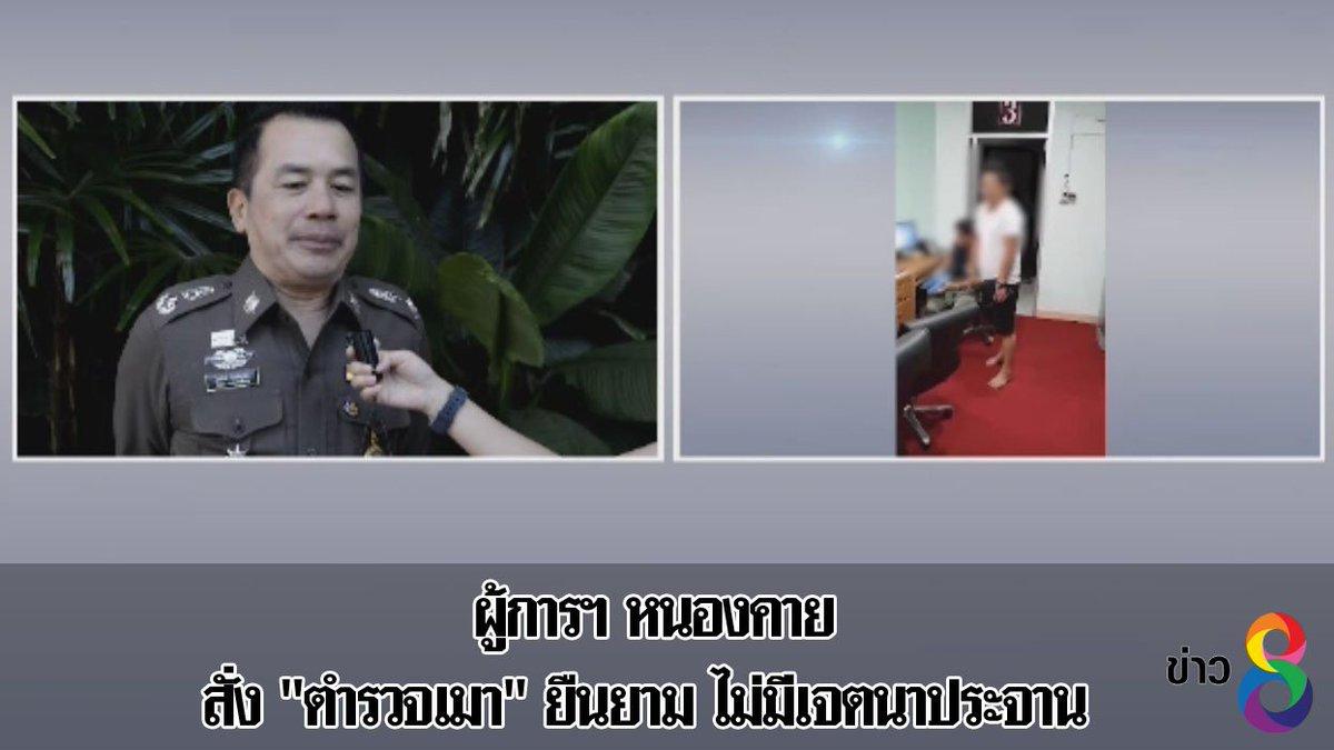 """ผู้การฯ หนองคาย สั่ง """"ตำรวจเมา"""" ยืนยาม ไม่มีเจตนาประจาน http://www.thaich8.com/news_detail/51624… #ข่าวช่อง8 #ตำรวจเมา #หนองคาย"""