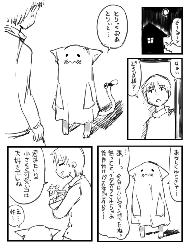 ハロウィン漫画。うなー