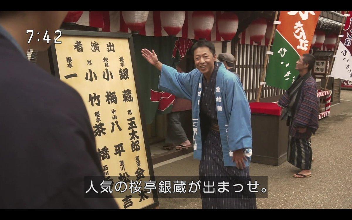 """わび@さび on Twitter: """"【金村館「桜亭銀蔵」】#わろてんか 前回と ..."""