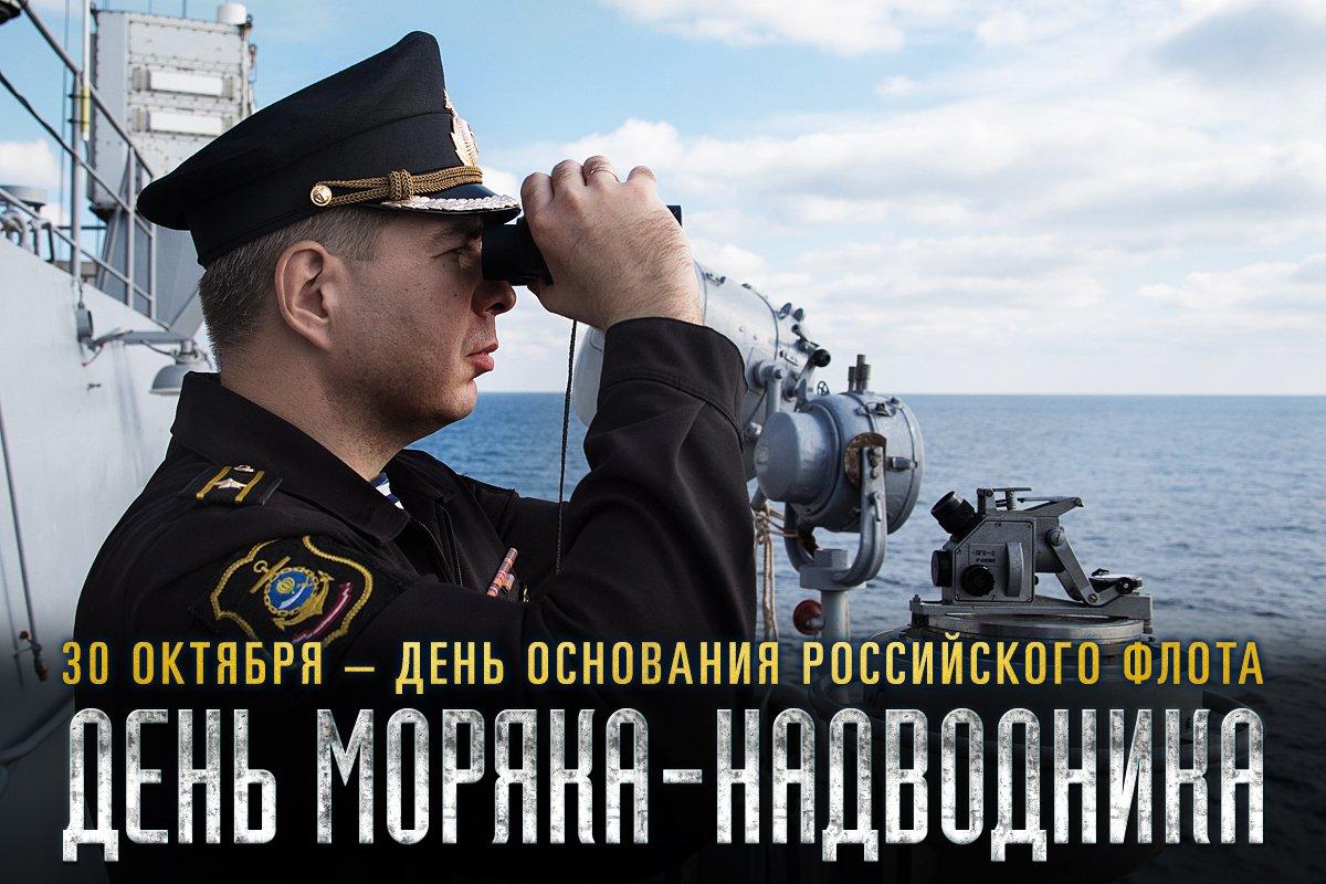 поздравления с днем основания военно-морского флота россии картинка монстр хай