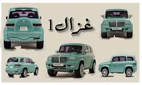 عمر بن عبدالعزيز Omar Abdulaziz On Twitter سيارة غزال فخر الصناعة