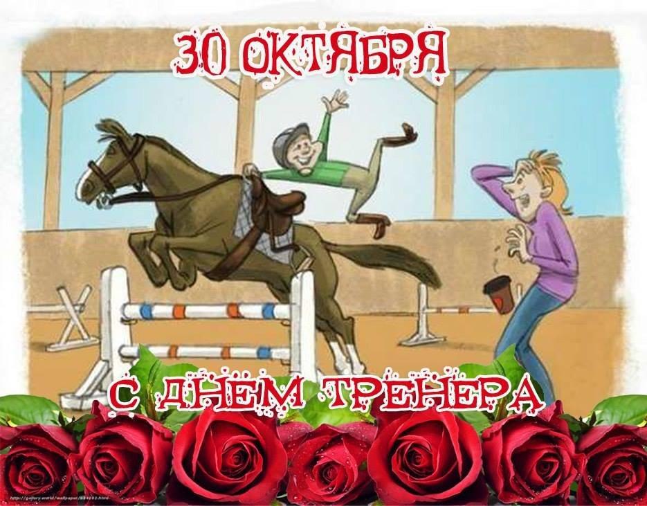 поздравление в конном спорте поэтому предлагаем