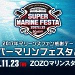 11月23日(木・祝)「スーパーマリンフェスタ2017」イベント情報第2弾をお知らせします。マリーン…