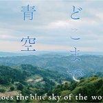 【MVフル解禁】NGT48 2nd Single「世界はどこまで青空なのか?」映画「溺れるナイフ」な…
