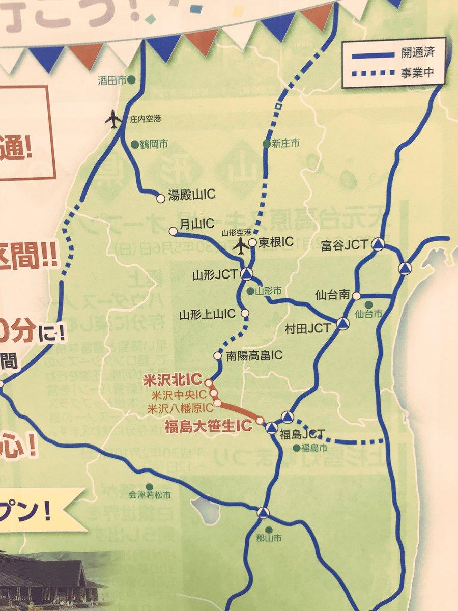 山形県内の高速道路って、ことごとく「もうちょっと、あとちょっと」なんだね。微妙にもう一押し!次は、米沢から上山につながります。(^。^) #近いよ米沢
