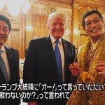 【トランプ大統領を招いての総理主催晩餐会、盛り上がったようだ、特にピコ太郎さんは大人気】世耕経産大臣…