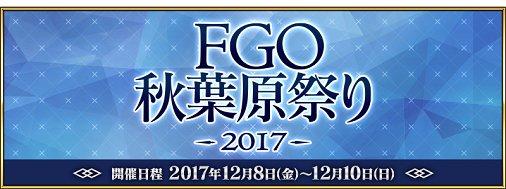 【カルデア広報局より】 2017年12月8日(金)~12月10日(日)に、東京・秋葉原にてミニイベントの開催が決定いたしました。特設サイトはこちら→ #FateGO