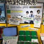 【3F J-POP】UNISON SQUARE GARDEN入荷してます!(廣) pic.twitt…