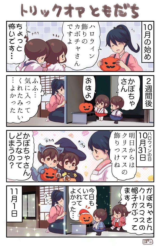 ハロウィンかぼちゃと赤城ちゃんと加賀ちゃんを見守る鳳翔さんの漫画