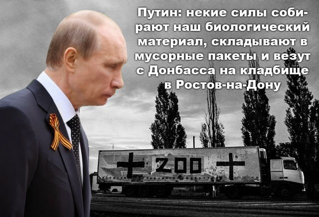 Некие силы собирают биологический материал россиян, - Путин - Цензор.НЕТ 4855