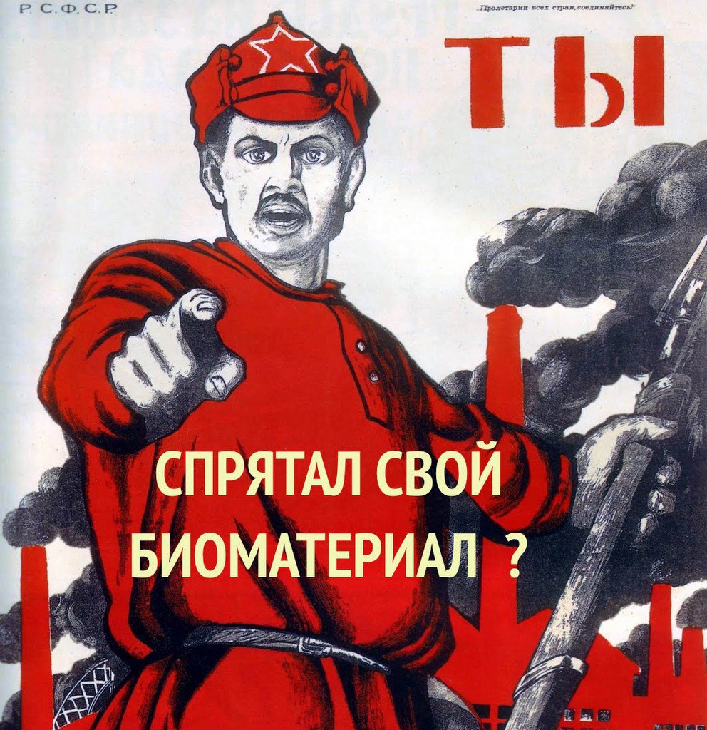 Некие силы собирают биологический материал россиян, - Путин - Цензор.НЕТ 1997