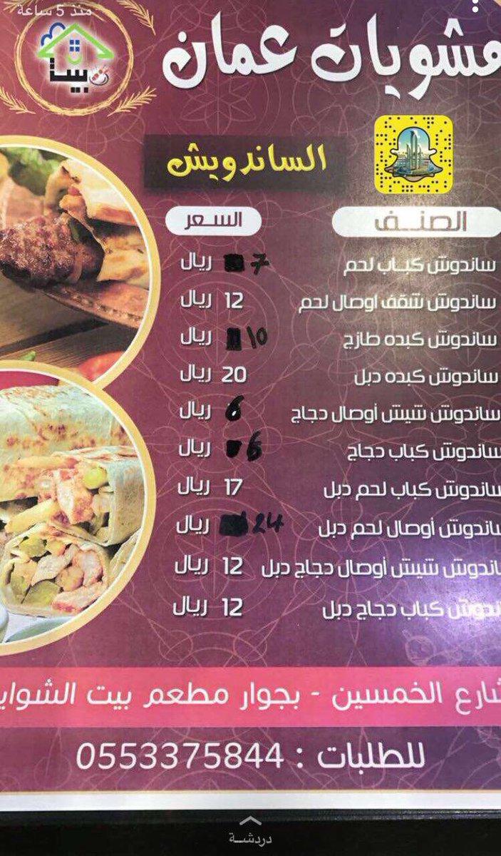 مطاعم تبوك Pa Twitter مشويات عم ان شارع الخمسين بجوار بيت الشوايه جلسات للافراد مطاعم تبوك كافيهات تبوك تبوك