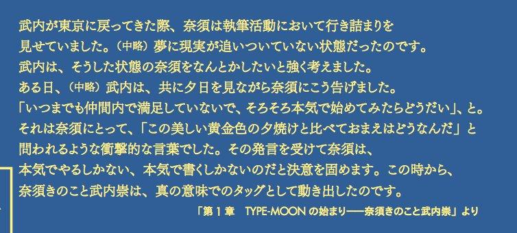 星海社新書より11/24発売予定の『TYPE-MOONの軌跡』(著・坂上秋成 監修・TYPE-MOON)、帯裏の本文抜粋より。こんな感じの語り口の本になります。どうかお楽しみに。 https://t.co/jNrQH1tVAP
