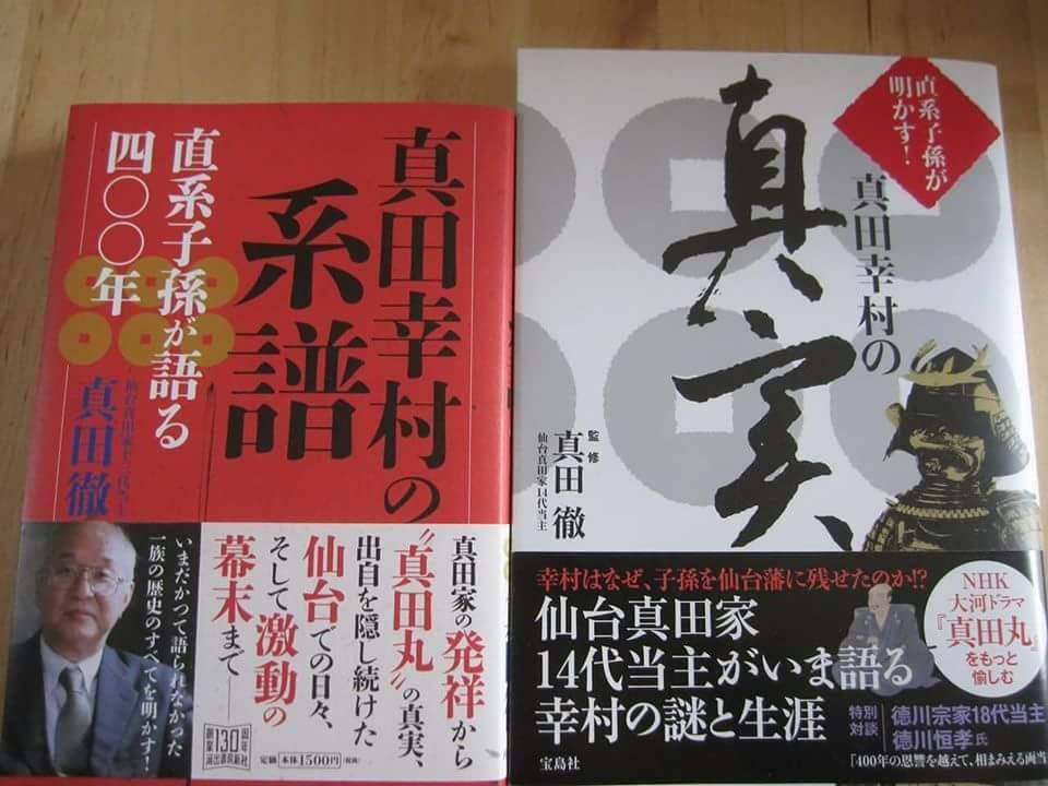 "T.SANADA on Twitter: ""来年の大..."