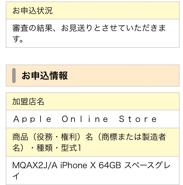 ソフトバンク オンライン ショップ 審査