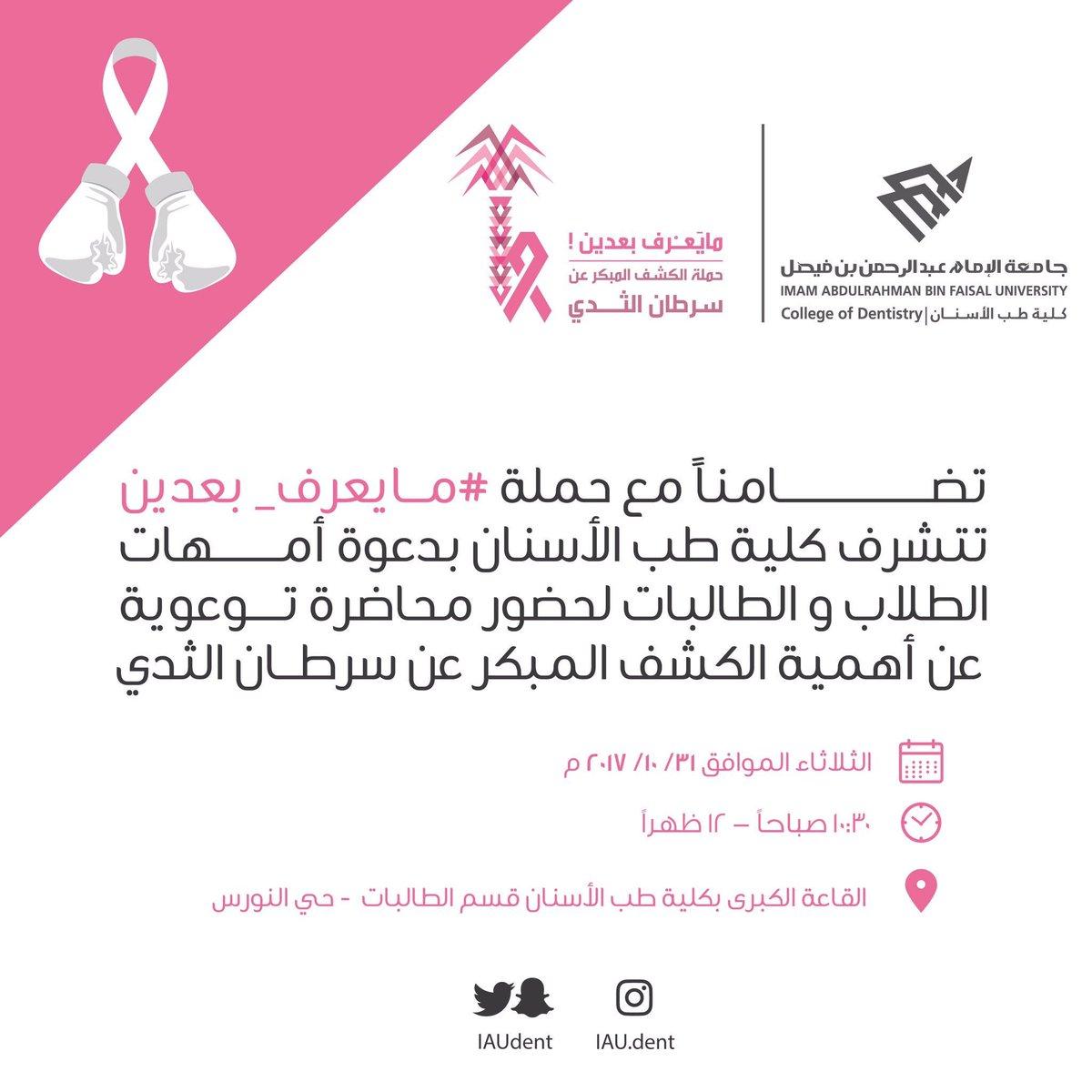 الهنوف البراك On Twitter محاضرة عن أهمية الكشف المبكر لسرطان الثدي للدكتورة أفنان المهنا Afnanfmuhanna Breastcancer Iaudentgopink