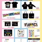 """11/3(金・祝) 横浜アリーナ開催、「日テレ×LIVE presents """"From 2PM To…"""