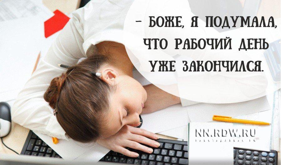 Прикольные картинки на работе спать хочу