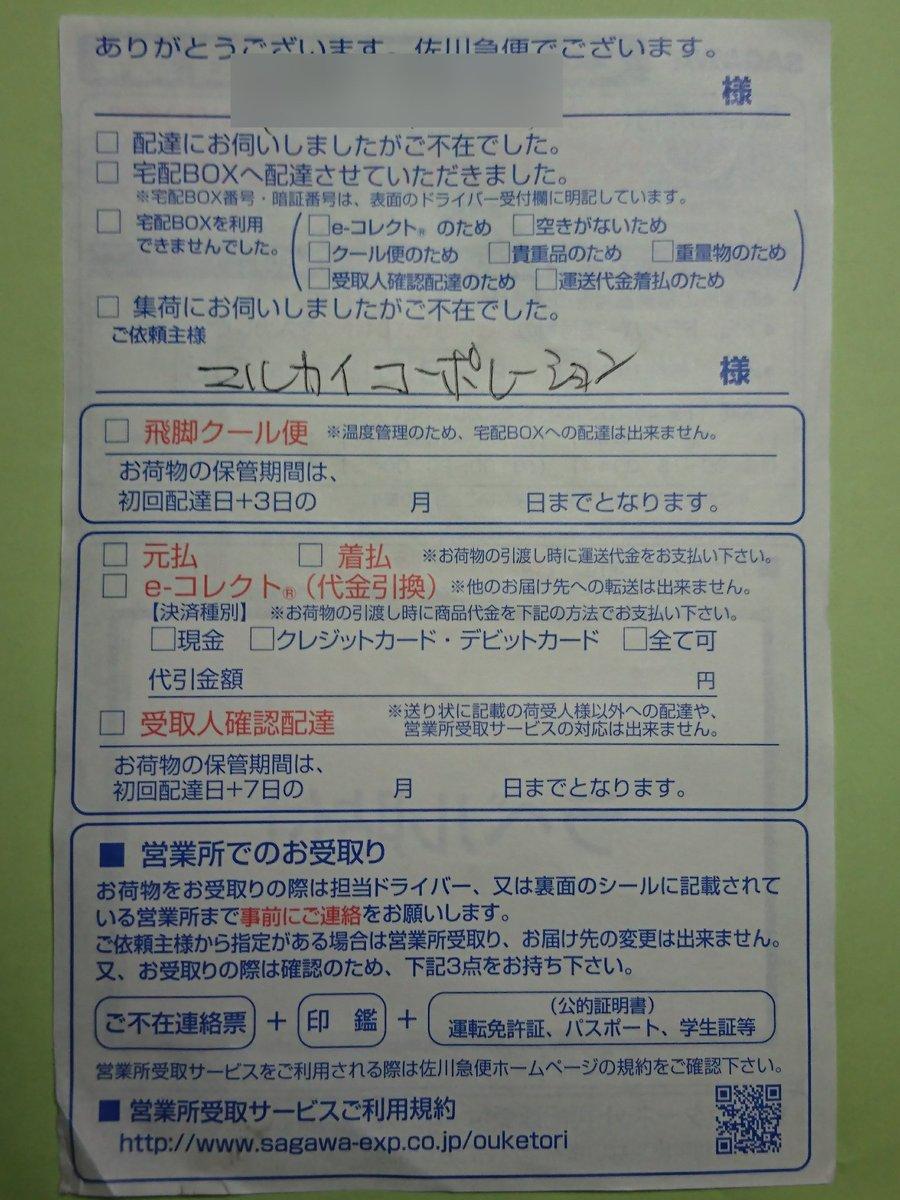 急便 鶴見 所 横浜 佐川 営業