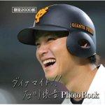 移籍1年目の今シーズン、自身最多の99試合に出場するなど、大きく飛躍した #石川慎吾 選手の活躍を振…