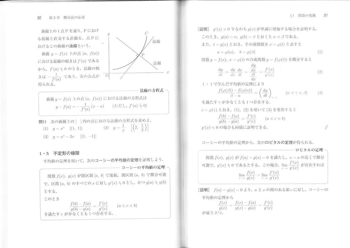 は ロピタル と の 定理