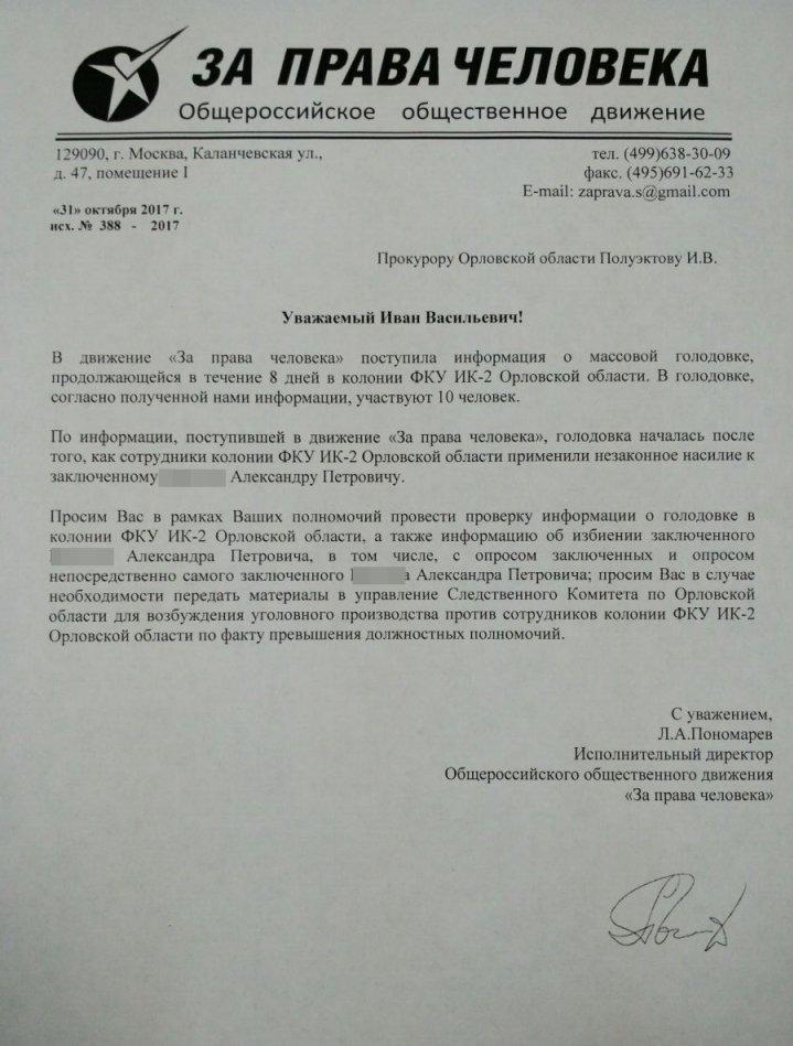 Заявление в прокуратуру по защите угрозой жизни