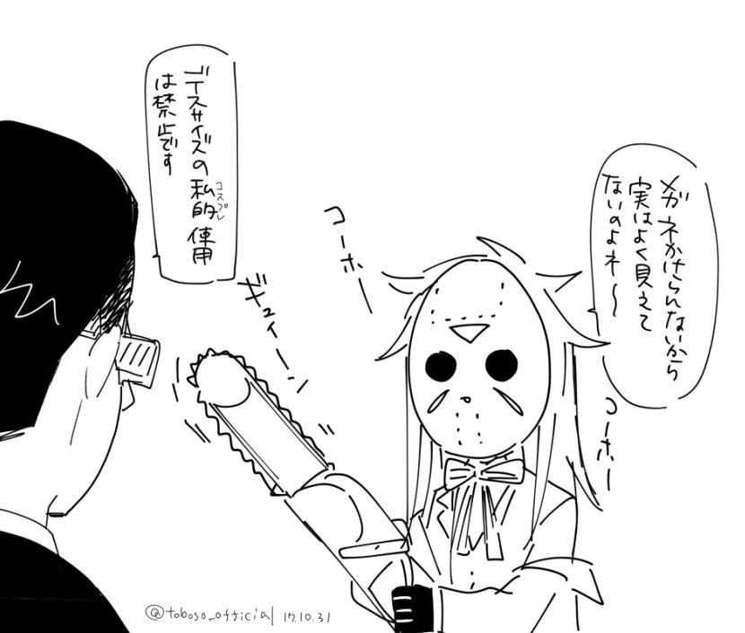 おまけ【枢】