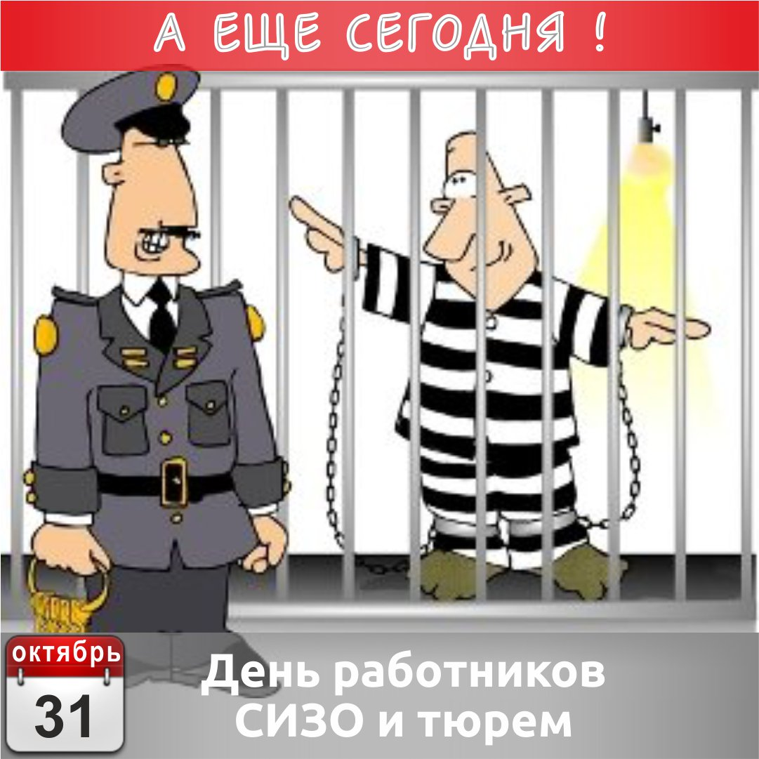 Поздравление день работников сизо и тюрем